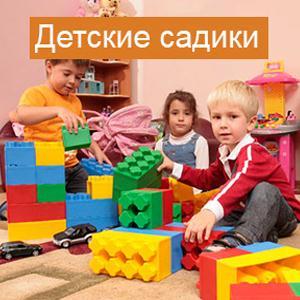 Детские сады Алмазного