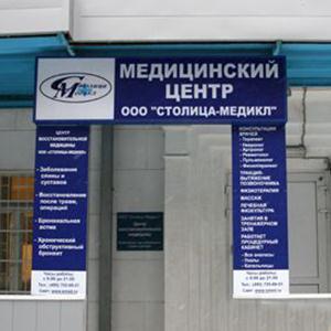 Медицинские центры Алмазного