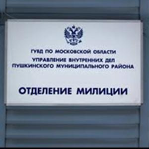 Отделения полиции Алмазного
