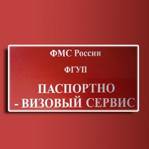 Паспортно-визовые службы Алмазного