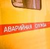 Аварийные службы в Алмазном