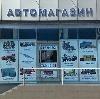 Автомагазины в Алмазном