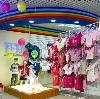 Детские магазины в Алмазном