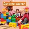 Детские сады в Алмазном