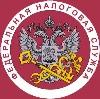Налоговые инспекции, службы в Алмазном