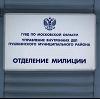 Отделения полиции в Алмазном
