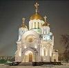 Религиозные учреждения в Алмазном