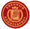 Военкоматы, комиссариаты в Алмазном